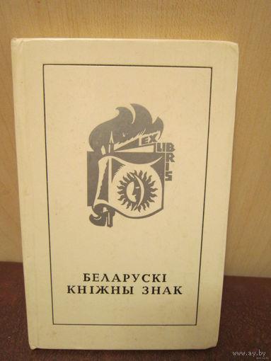 """Тычина , Шматов """" Белорусский книжный знак """" Экслибрис 1974"""