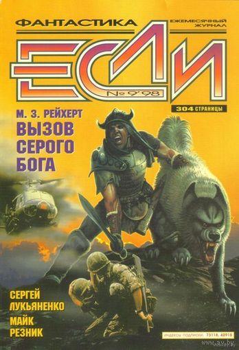 """Журнал """"ЕСЛИ"""", 1998, #9"""