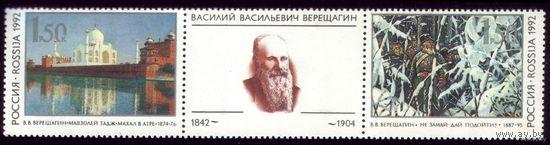 Сцепка из 2-х марок с купоном 1992 год Россия В.Верещагин