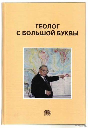 Геолог с большой буквы. /Неординарная личность и вехи научного творчества В.И.Хаина/.