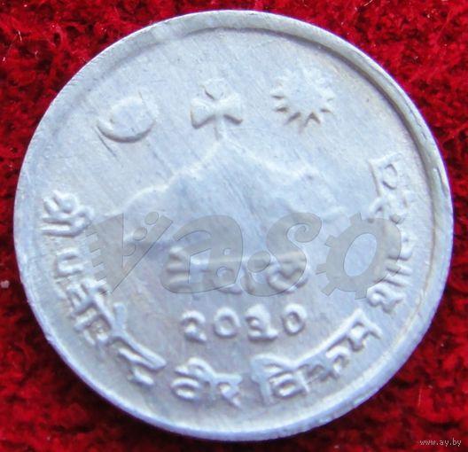 7129:  2 пайса 1973 Непал