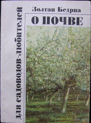 Золтан Бедрина. О почве.
