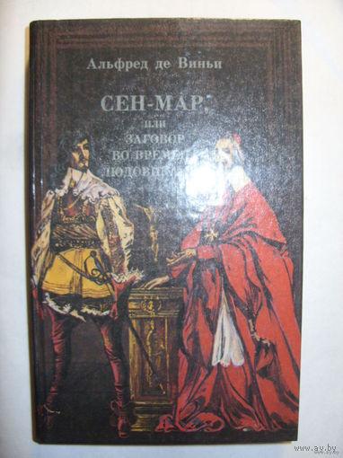 "Альфред де Виньи ""СЕН-МАР, или заговор во времена Людовика 13-го"", исторический роман, 383 стр.+бонус"
