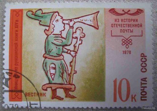 Из истории отечественной почты. Инициалы из рукописной книги XIVв.