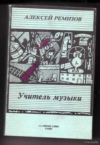 Ремизов А. Учитель музыки. Каторжная идиллия. /Париж 1983г./