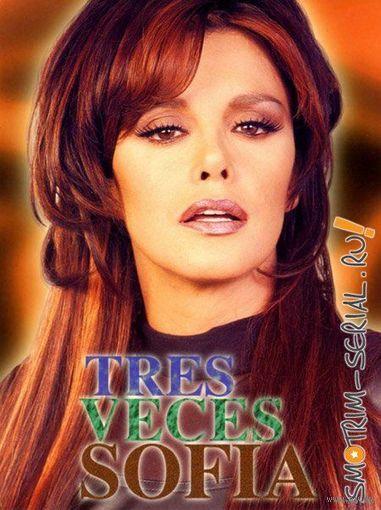 Три жизни Софии / Tres Veces Sofia. Все 110 серий (Мексика, 1998) В главной роли Лусия Мендес. Скриншоты внутри