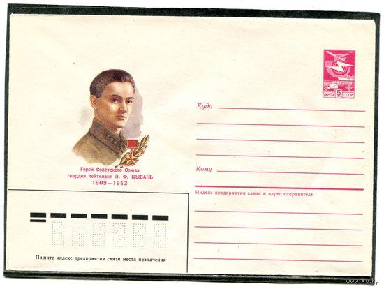 ХМК 1985. Герой лейтенант Цыбань