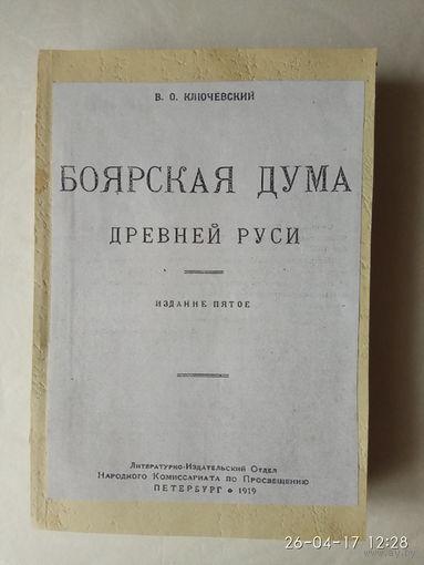 В. Ключевский. Боярская дума Древней Руси. 1919г.