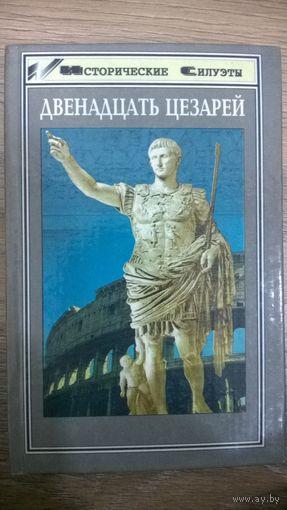Исторические силуэты. Двенадцать цезарей