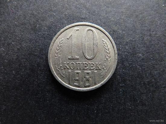 10 копеек 1981 СССР (156)