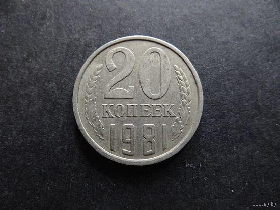 20 копеек 1981 СССР (344)