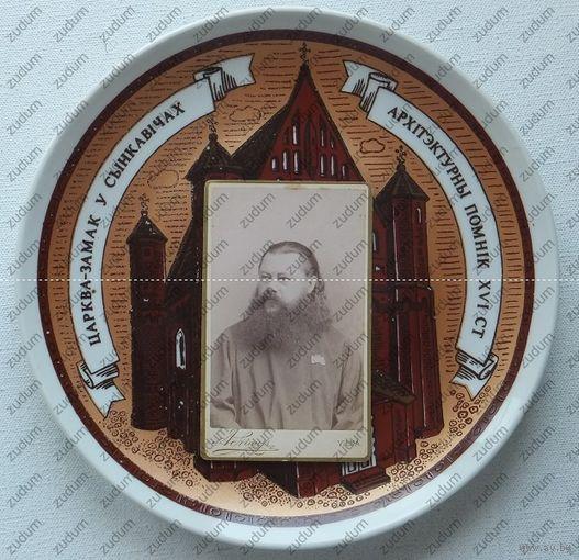 Сынкавiчы священник Евстафий Михайловский 1893 год