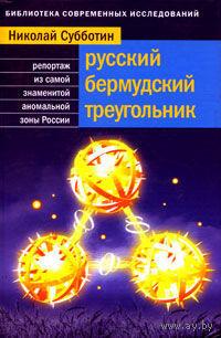 Русский Бермудский треугольник. Репортаж из самой знаменитой аномальной зоны России