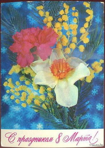 """""""8 Марта"""" - открытка СССР, 1977 года. No5"""