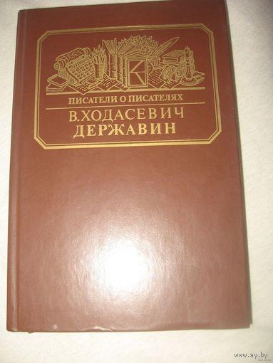 В. Ф. Ходасевич. Державин