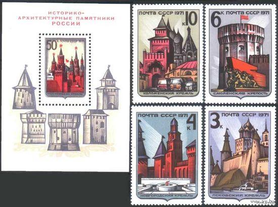 1971  Историко-архитектурные памятники России блок+ серия