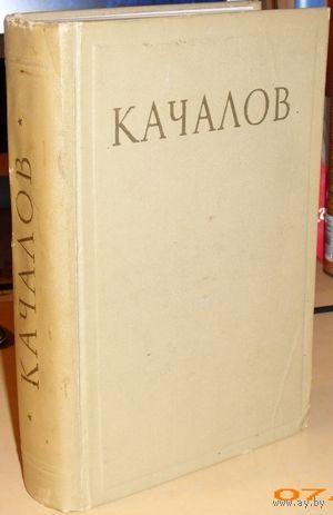 В.И. Качалов    Сборник статей, воспоминаний, писем, фото.