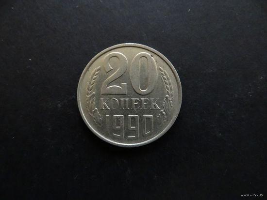 20 КОПЕЕК 1990 СССР (П114)
