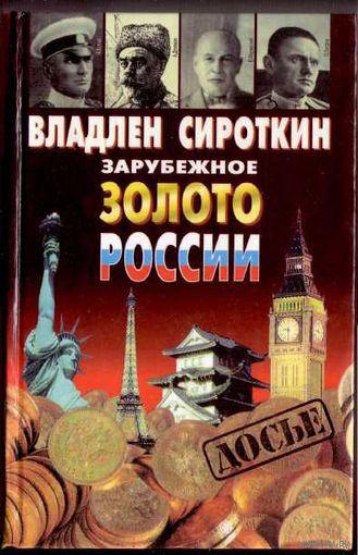Сироткин В.  Зарубежное золото России. 1999г.