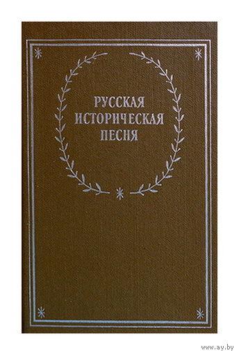 Русская историческая песня