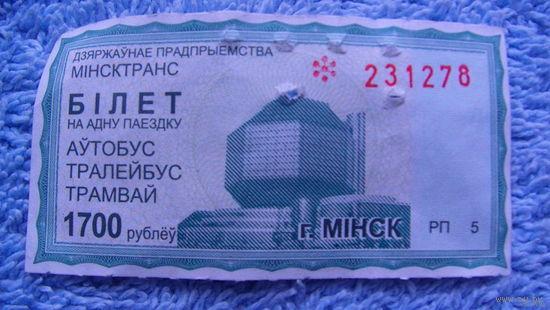 Билеты на транспорт 1700 руб. Минск.  231278 распродажа