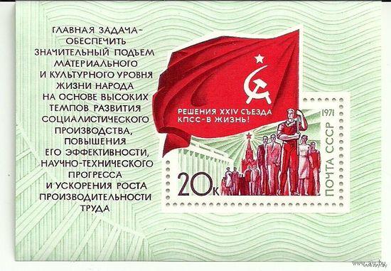 Решения съезда - в жизнь Блок негаш. 1971 СССР