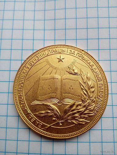 Школьная медаль БССР