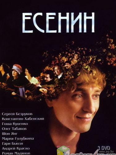 Есенин (2005) Все 11 серий. Скриншоты внутри