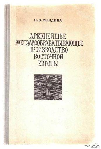 Рындина Н. Древнейшее металлообрабатывающее производство Восточной Европы. 1971г.