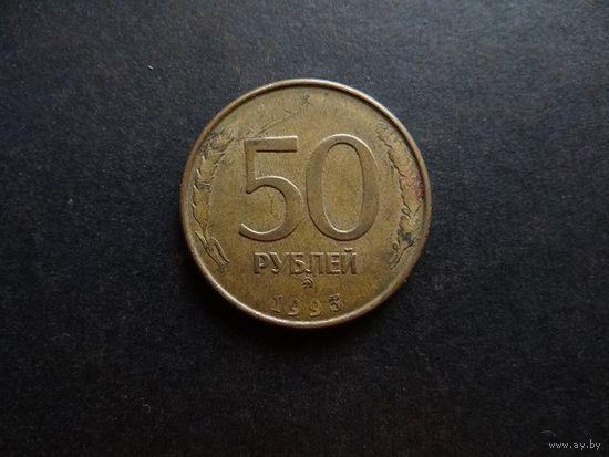 50 РУБЛЕЙ 1993 ММД РОССИЯ МАГНИТНАЯ (Т008)