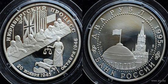 2 рубля 1995 год Нюрнбергский процесс
