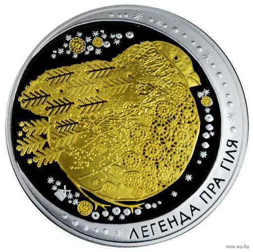 20 рублей. 2014 Легенда о снегире. Серебро Ag925.