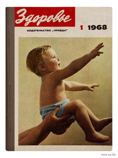 """ПОДШИВКА ИЗ 12 НОМЕРОВ В ТВЁРДОМ ПЕРЕПЛЁТЕ ЖУРНАЛА """"ЗДОРОВЬЕ"""" за 1968г."""