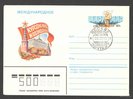 СССР 1983 ХМК с ОМ СГ КУРСОМ МИРА И СОЗИДАНИЯ. МЕЖДУНАРОДНОЕ(500) ГАШЕНИЕ