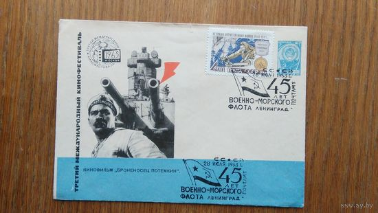 Конверт (010) БССР 1963 г. 45 лет Военно-Морского Флота.