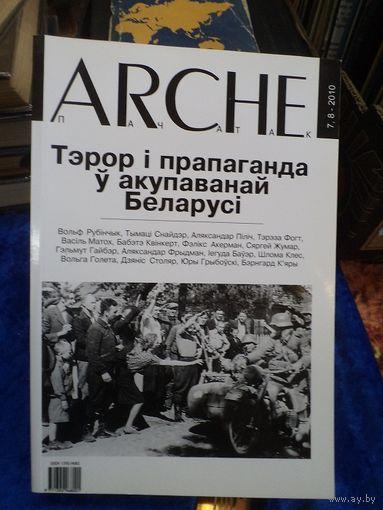 ARCHE, 7-8-2000. Террор и пропаганда в оккупированной Беларуси.