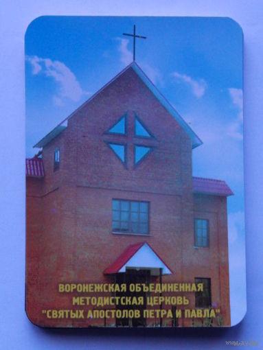 Карманный календарик Воронежская объединённая методистская Церковь распродажа