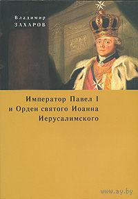 Император Павел I и Орден святого Иоанна Иерусалимского  Серия: Историческая книга
