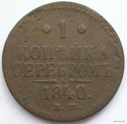 129 1 копейка 1840 года.