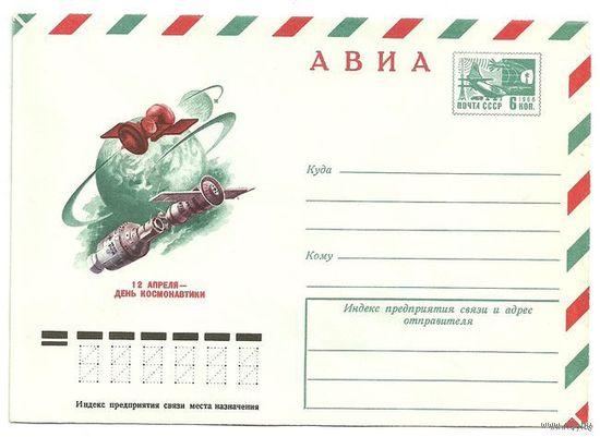 """Почтовый конверт """"12 апреля - день космонавтики"""". 1976г."""