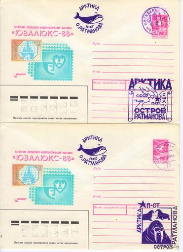 Полярная почта Станции Остров Ратманова Мыс Харасавэй