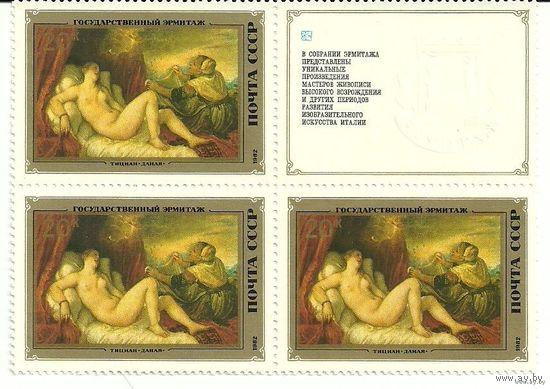 Эрмитаж (Итальянская живопись). Серия 5 марок в квартблоках с купонами негаш 1982 искусство СССР