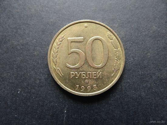 50 рублей 1993 Россия ММД немагнитная (257)
