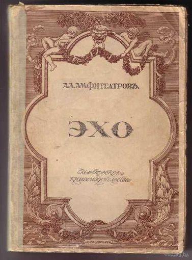 Амфитеатров Ал. Эхо. 1913г.