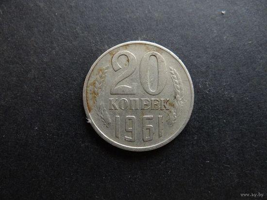 20 копеек 1961 СССР (110)
