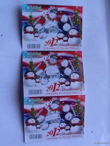 Армения лотерейный билет Снеговики 2012 - 3 шт. сцепка   распродажа