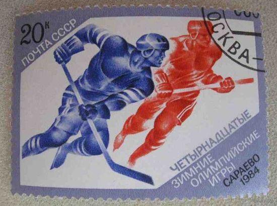 XIV зимние Олимпийские игры