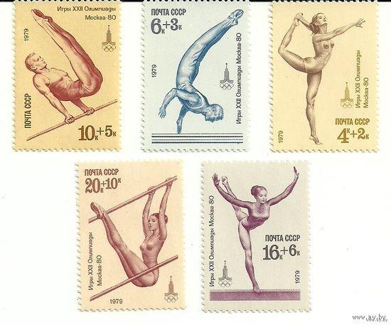 Игры XXII олимпиады 1979 серия 5 марок негаш. спорт СССР