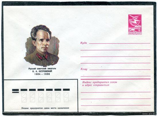 ХМК 1984. Писатель Н.Островский