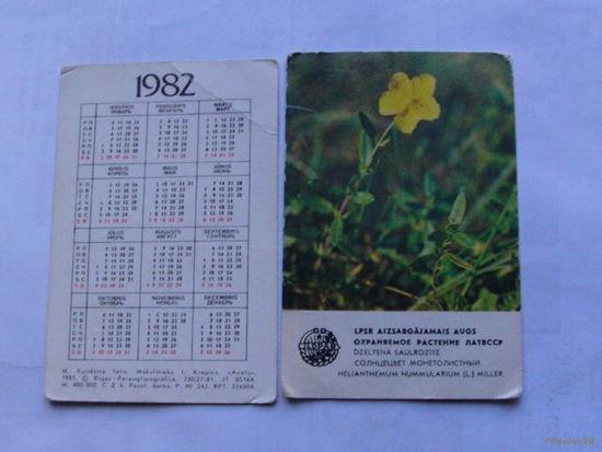 Карманные календарики. цветы   распродажа 2